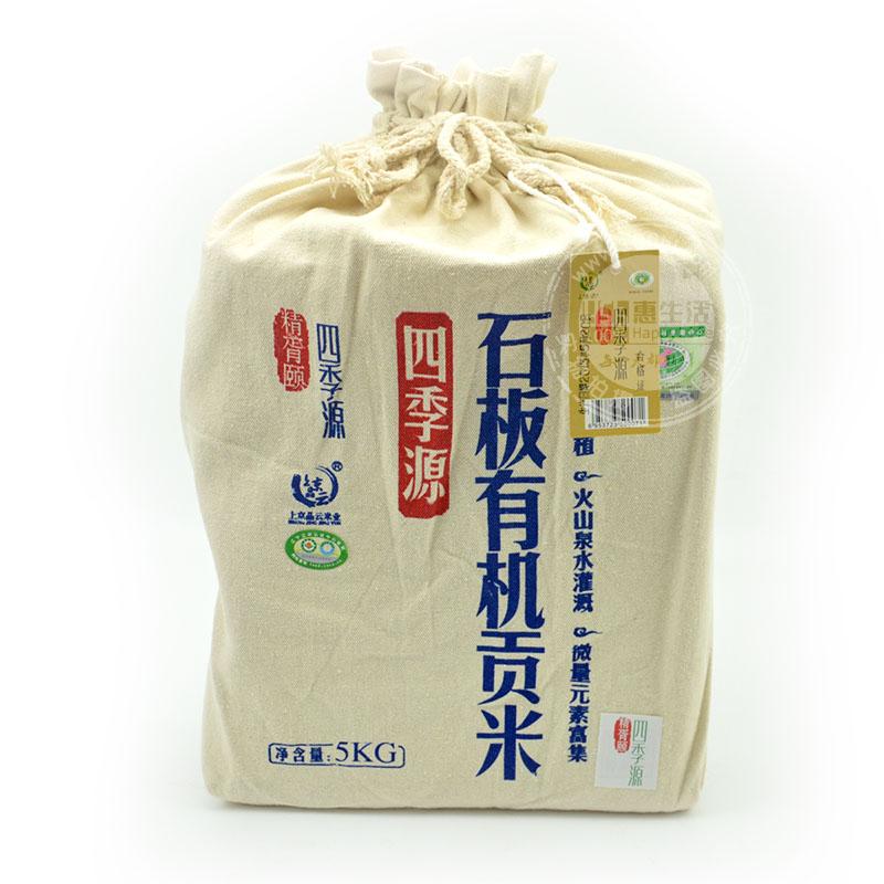 四季源有机贡米5kg